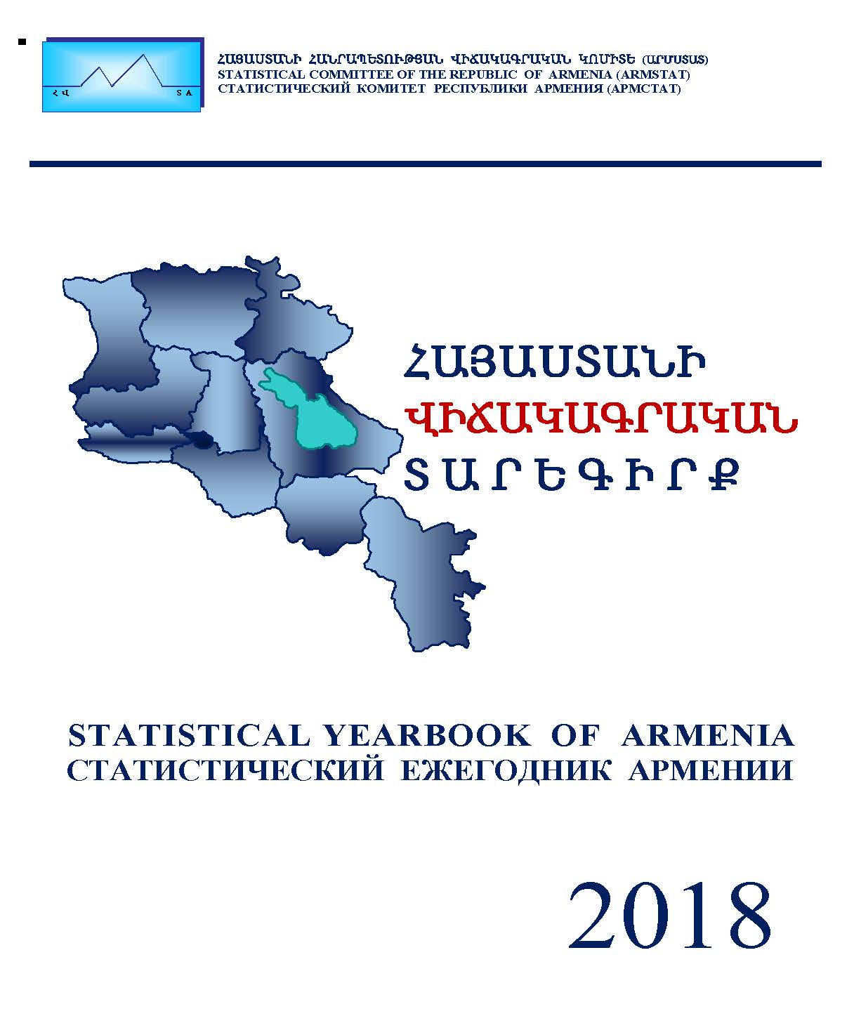 statistical committee of the republic of armenia